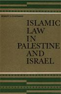 IslamicLawInPalestineAndIsrael
